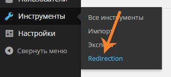 Как сделать редирект в WordPress. Редирект с одной страницы на другую. 301 редирект в WordPress. Переадресация в WordPress