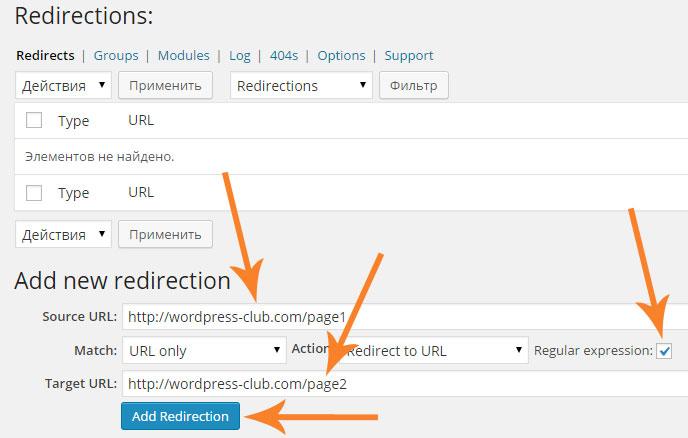 Как сделать редирект в WordPress
