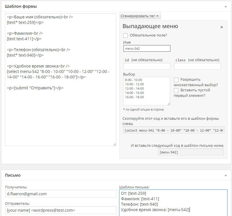 Как создать форму обратной связи в WordPress c помощью Contact Form 7