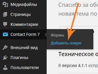 Создание новой контактной формы в Contact Form 7