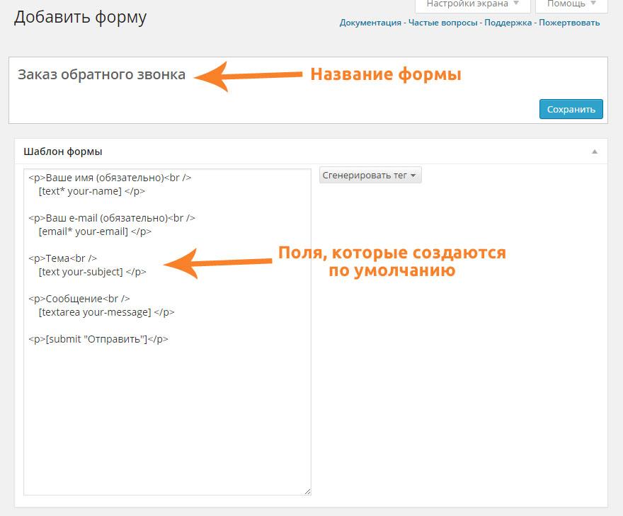 Как создать форму обратной связи в WordPress. Создание контактной формы в WordPress с помощью плагина Contact Form 7