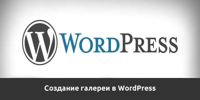 Как создать галерею в WordPress