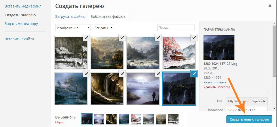 Плагин для создания галереи изображений для сайта
