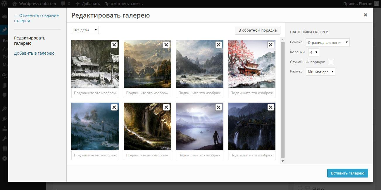 kak-sozdat-galereyu-v-wordpress8