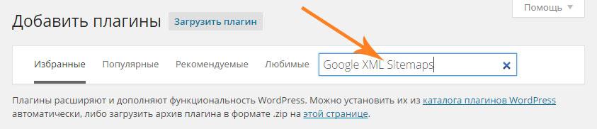 Как создать карту сайта в WordPress