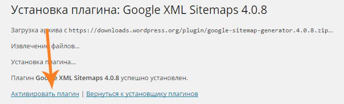 Как сделать xml карту сайта на wordpress бесплатный хостинг с mysql и без рекламы