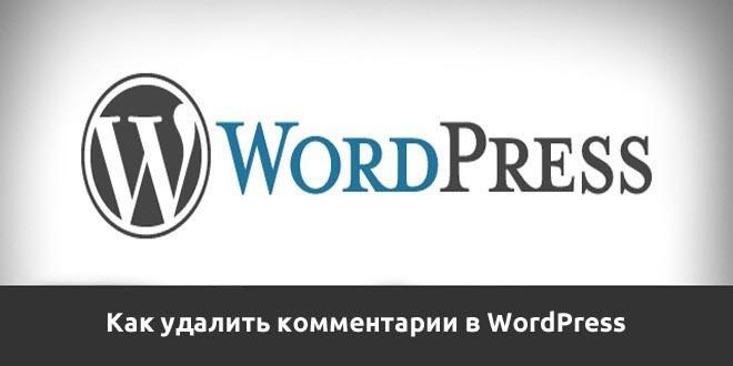Как удалить комментарии в WordPress