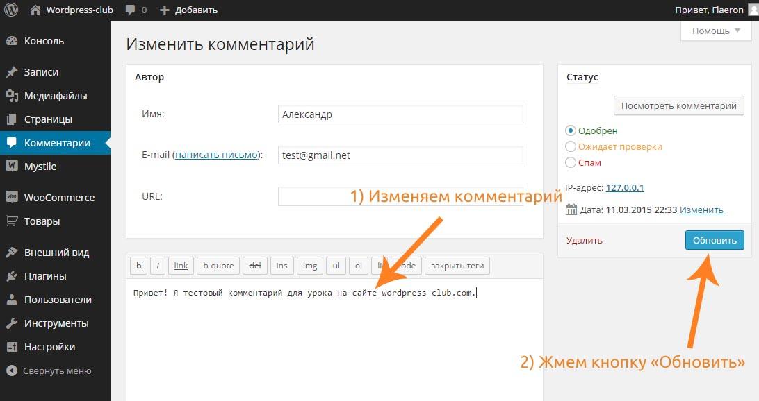 Как изменить комментарий в WordPress