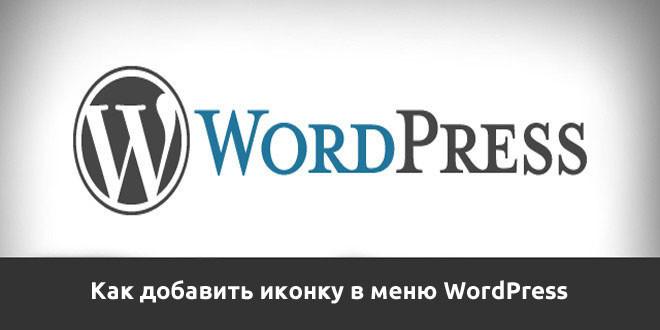 Как добавить иконку в меню WordPress
