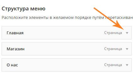 Как добавить иконку в меню WordPress: добавляем изображения в пункты меню сайта. Создание меню с иконками с помощью плагина Menu Icons