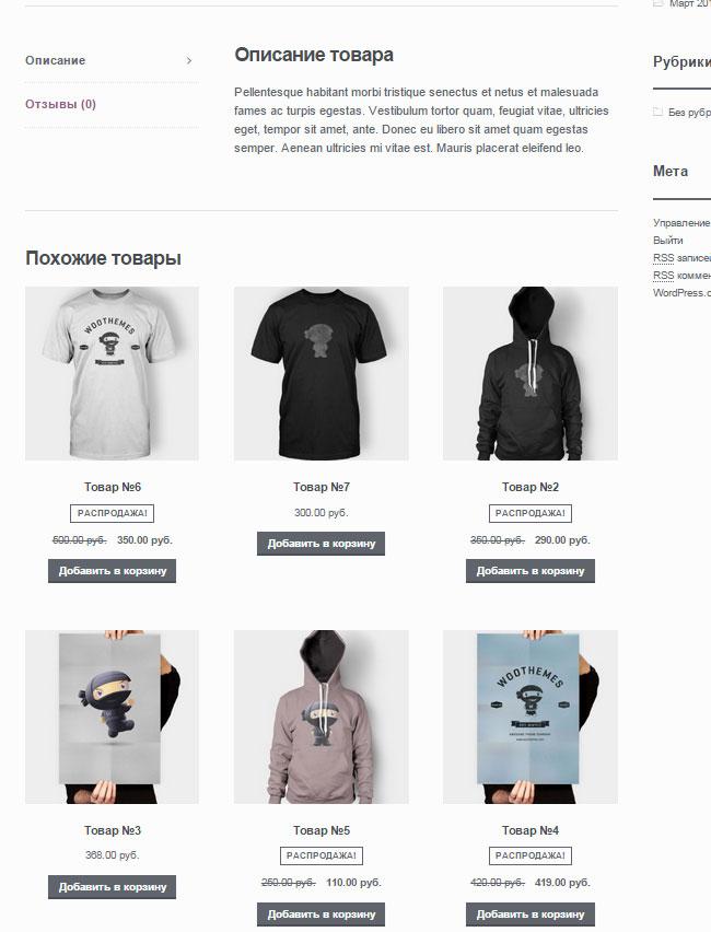 Как изменить количество похожих товаров в WooCommerce