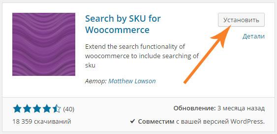 Как сделать поиск по артикулу товара в WooCommerce