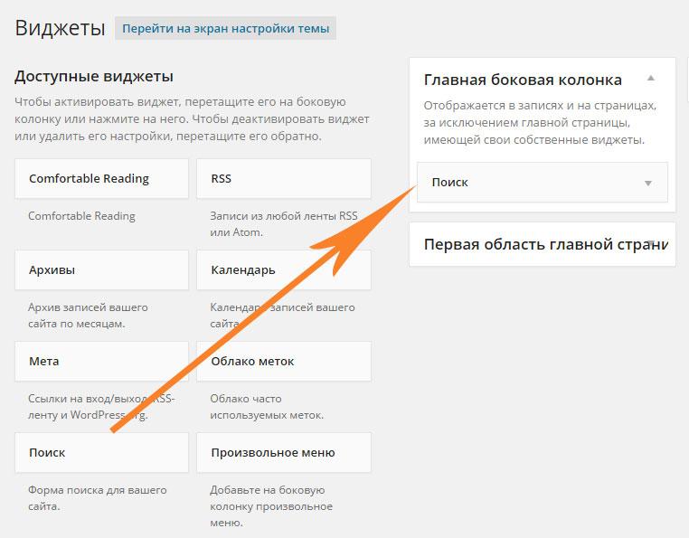 Как сделать поиск по блогам