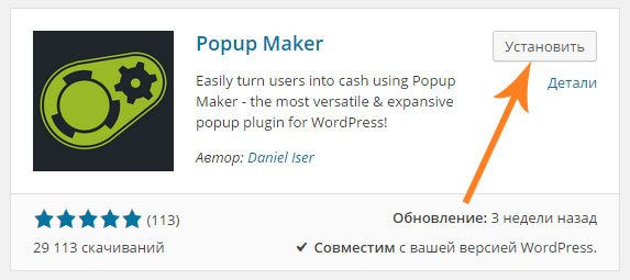 Как создать всплывающее (модальное) окно в WordPress