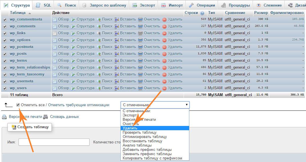 Как восстановить сайт WordPress из резервной копии базы данных