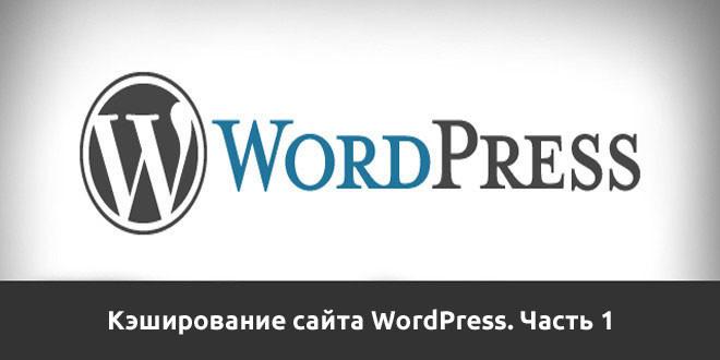 Кэширование сайта WordPress. Часть 1