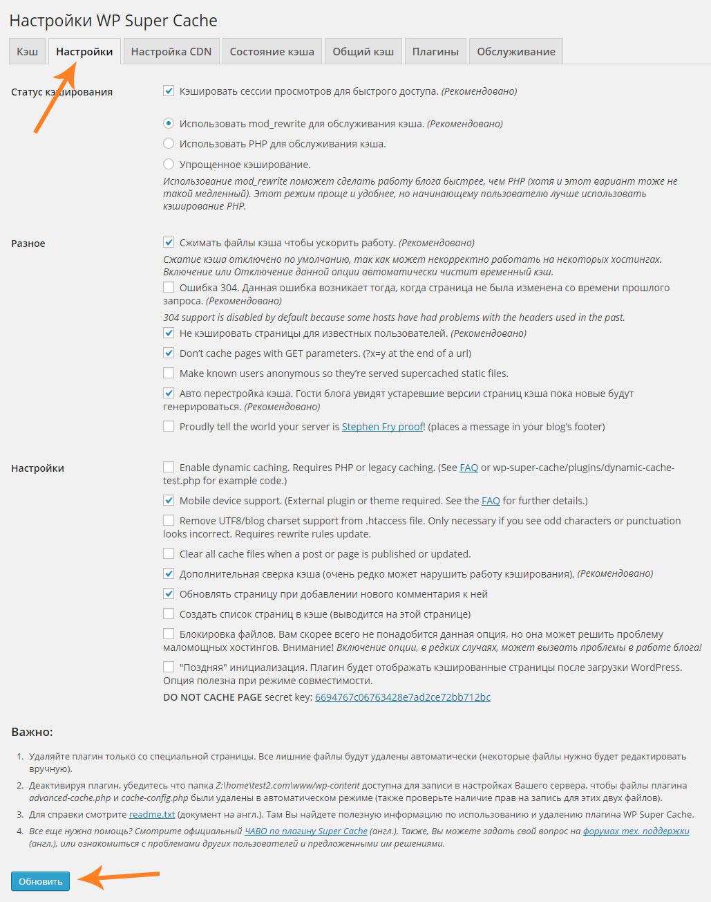 Кэширование сайта WordPress