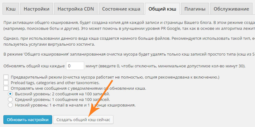 Создание общего кэша в WordPress