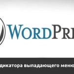 Создание индикатора выпадающего меню в WordPress