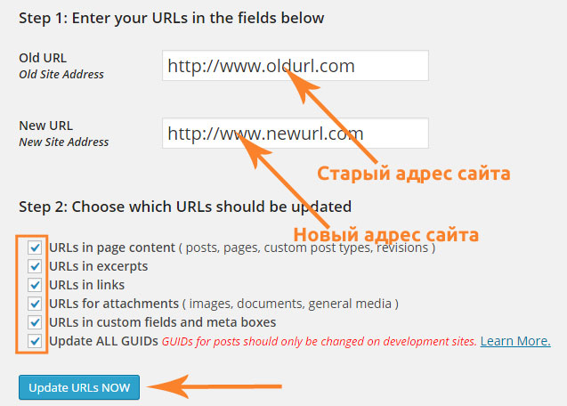 Как обновить ссылки в WordPress после переноса сайта