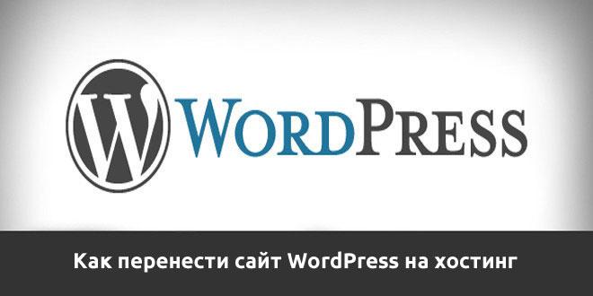 Как перенести сайт WordPress на хостинг