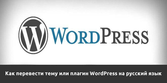 Как перевести тему или плагин WordPress на русский язык