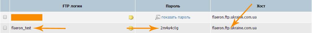 Как подключится к FTP серверу