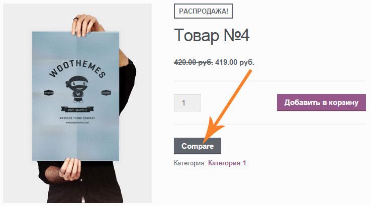 Как сделать сравнение товаров в магазине WooCommerce