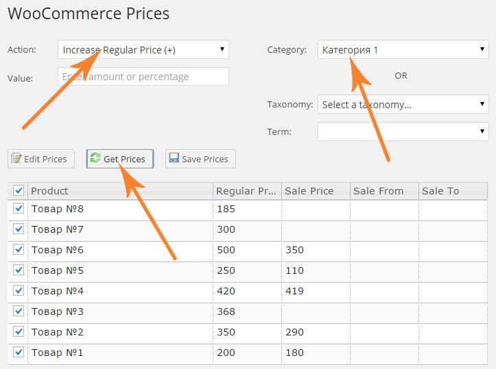 Массовое редактирование цены товаров в WooCommerce