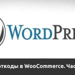 Шорткоды интернет магазина WooCommerce