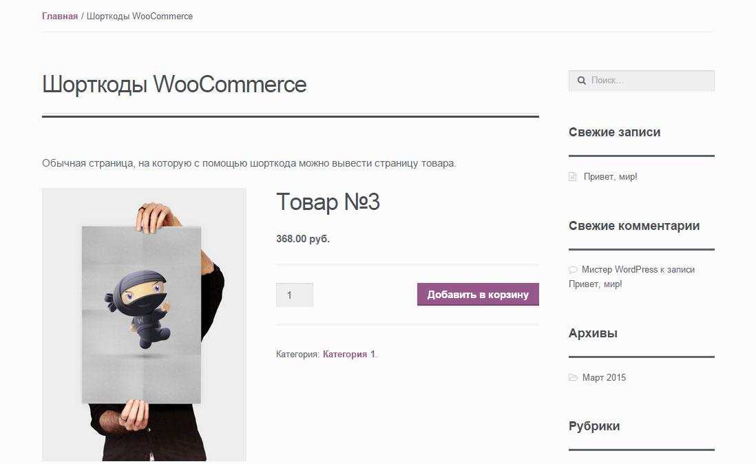 Шорткоды в WooCommerce. Часть 2