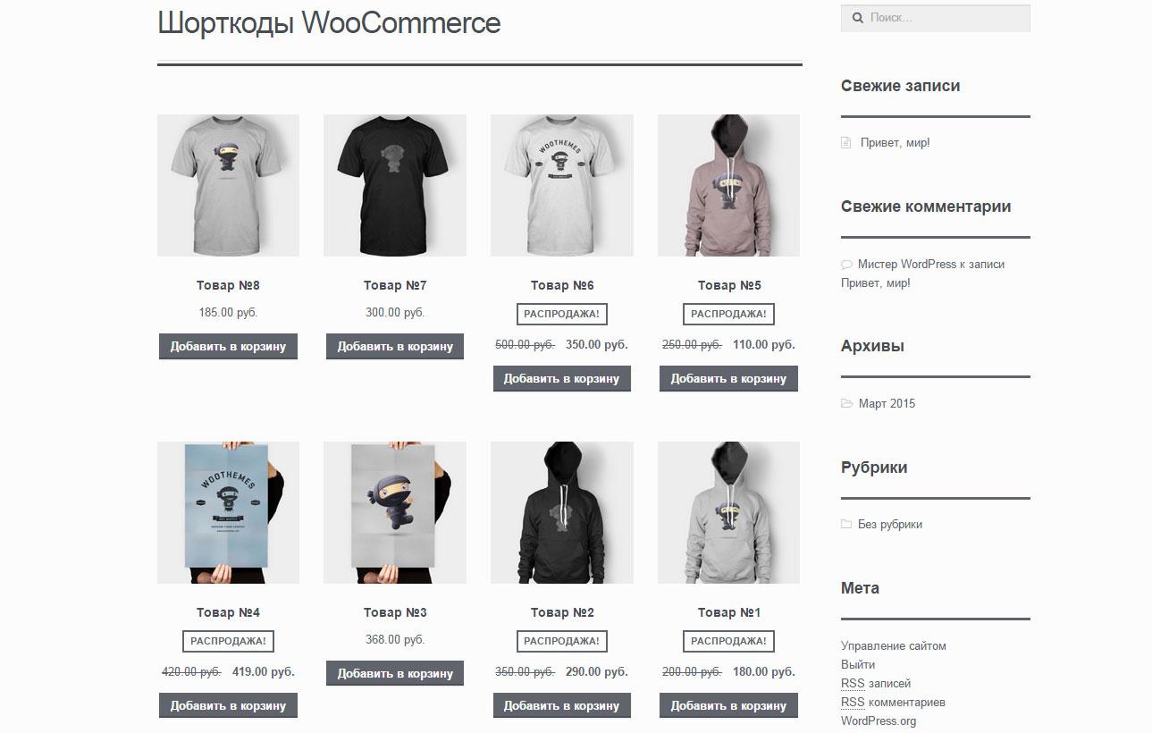 Шорткоды в WooCommerce
