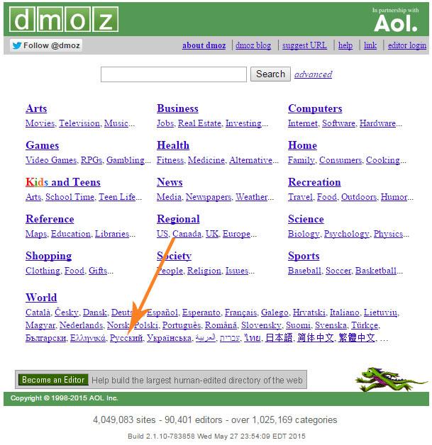 Как зарегистрировать сайт в каталоге DMOZ