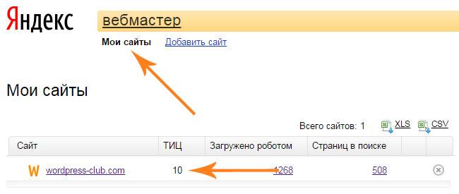 Как проверить тИЦ сайта
