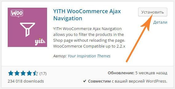 Как сделать фильтр товаров по свойствам в WooCommerce