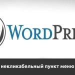 Как сделать некликабельный пункт меню в WordPress
