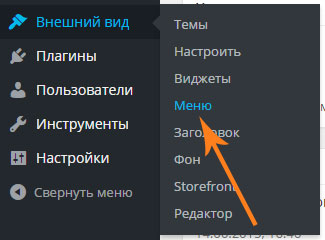 Как сделать некликабельный пункт меню в WordPress