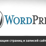 SEO оптимизация страниц и записей сайта WordPress
