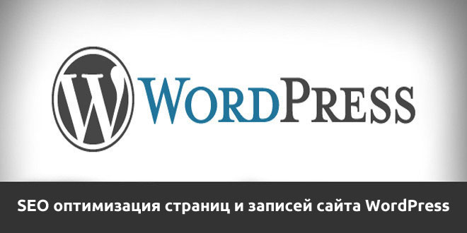 поисковая оптимизация сайта wordpress