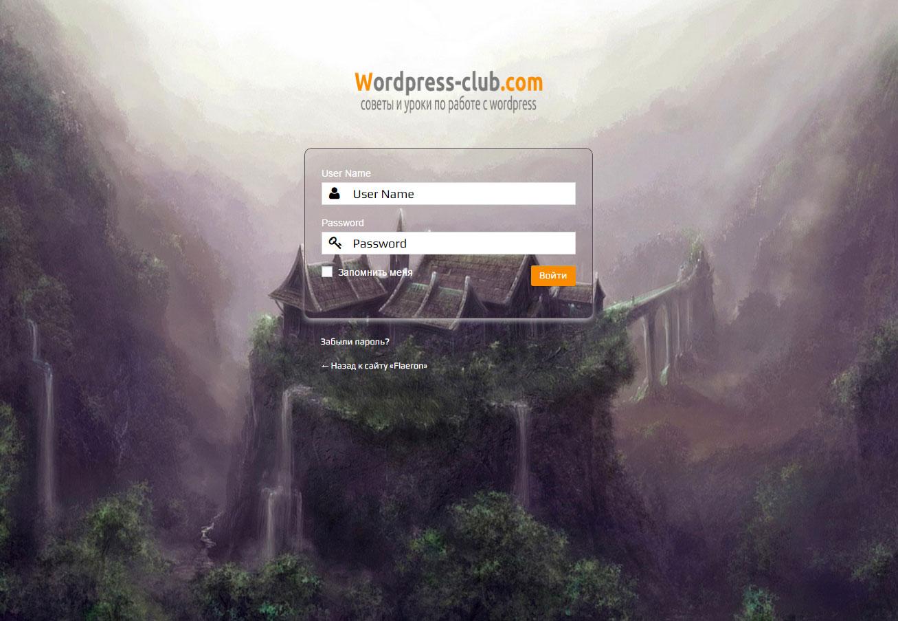 Как изменить форму входа в WordPress