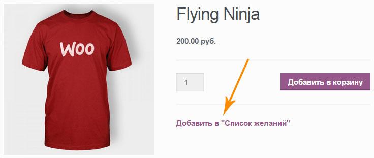 Как сделать список желаний в интернет магазине WooCommerce