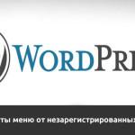 Как скрыть пункты меню от незарегистрированных пользователей в WordPress