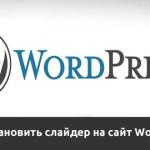 Как установить слайдер изображений на сайт WordPress