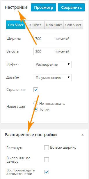 Как сделать (создать) слайдер в WordPress