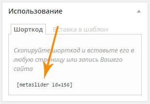 Как установить слайдер изображений в WordPress