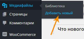 Как задать изображение товара по умолчанию в WooCommerce