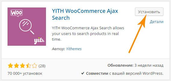 Поиск товаров с автозаполнением по интернет-магазину WooCommerce
