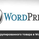 Создание сгрупированного товара в интернет магазине WooCommerce