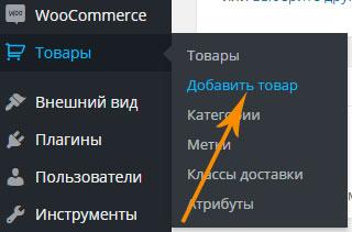 Как создать сгруппированный товар в WooCommerce