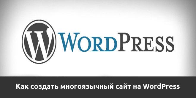Как создать многоязычный сайт на WordPress